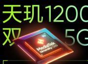 科技来电:天玑1200真能对标骁龙870?联发科真的又行了?