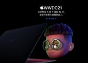 侃哥:WWDC21定档 苹果AR眼镜有戏?