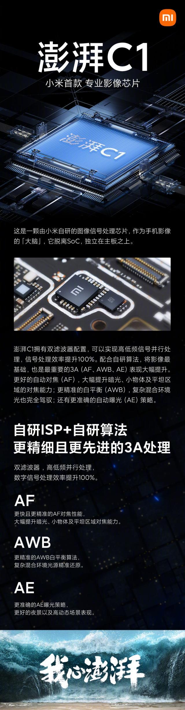 澎湃C1小米芯片一小步  技术追求和梦想的一大步