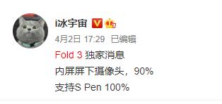 安卓机皇还得看三星 Fold3有望支持S Pen和屏下摄像头
