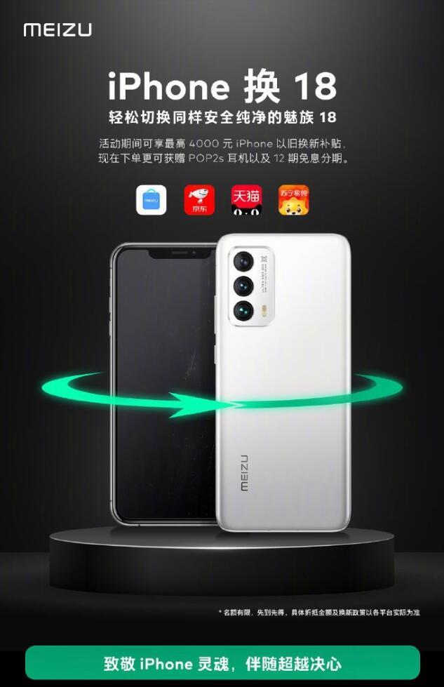 科技来电:魅族18系列支持iPhone换新 最高抵扣14000元
