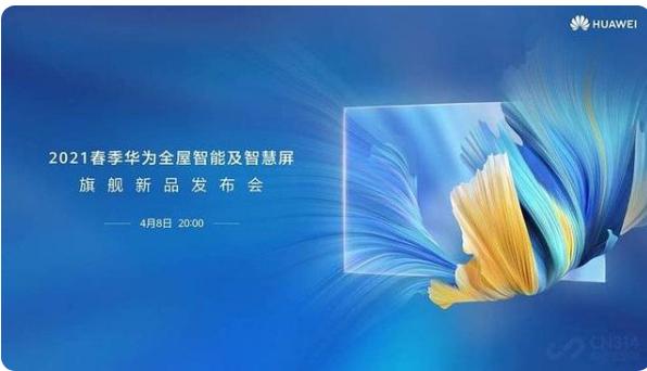 2021 春季华为全屋智能及智慧屏旗舰新品发布会  20:00举行