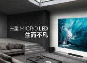 Micro LED技术是大势所趋  时机成熟后将会走上电视市场舞台中央