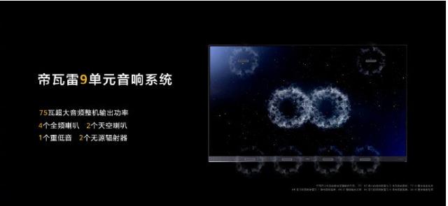 全球首款HDR Vivid 认证  新一代华为智慧屏V系列正式发布