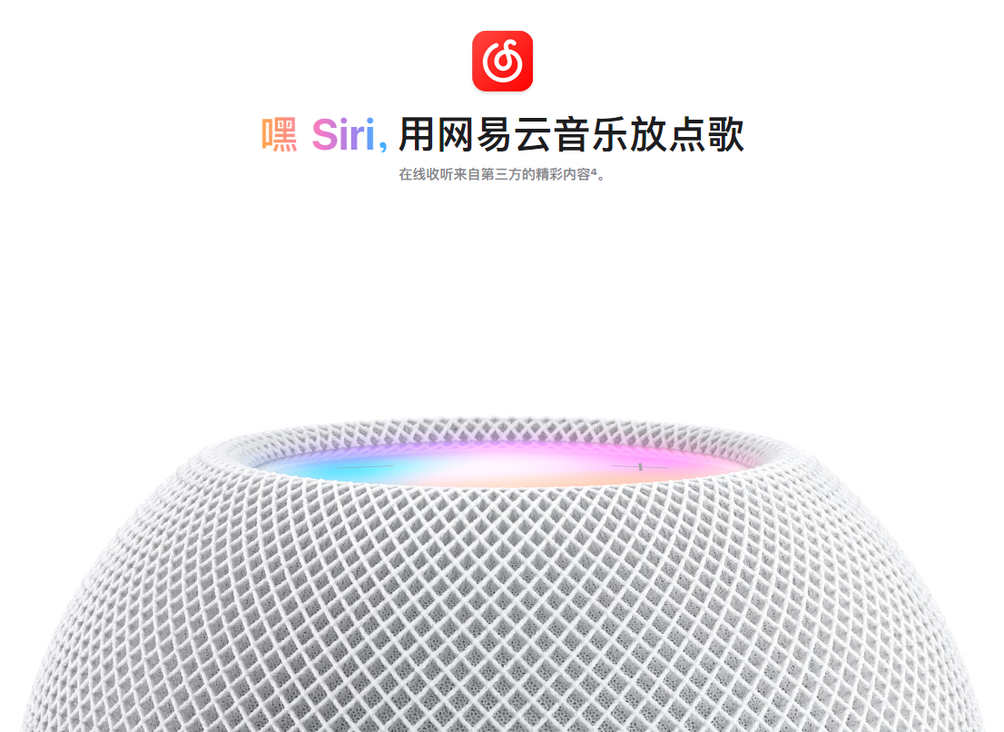 侃哥:拒绝吃土 HomePod支持调用QQ/网易云音乐了