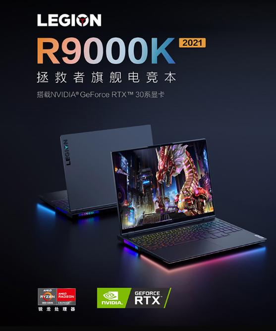 联想拯救者 R9000K 2021 首发价 9999 元起