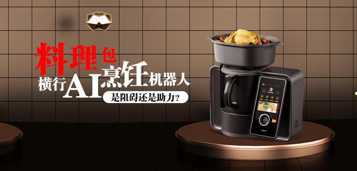 料理包横行 AI烹饪机器人是阻碍还是助力?