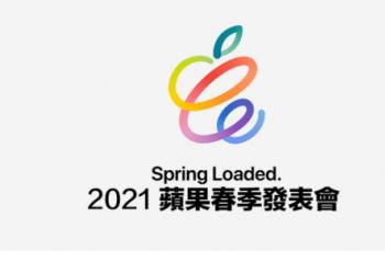 苹果春季发表会  4 月 21 日凌晨 1 点多款新品问世