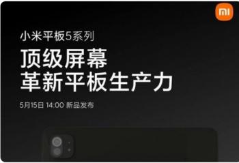 小米平板5 系列曝光   5月15日14:00发布
