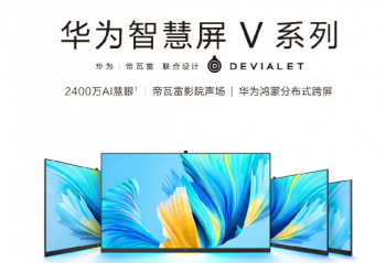 华为智慧屏 V 系列新品  4月14日 0 点正式发售
