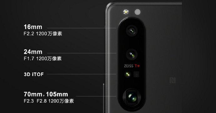 侃哥:大法好 索尼发布Xperia系列新品