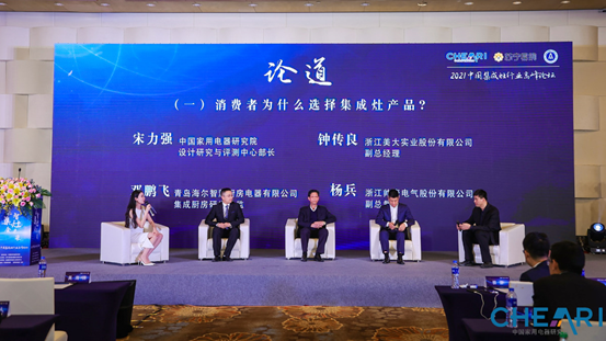 """风云集会·智灶未来 ——""""2021年中国集成灶行业年度峰会""""成功举办"""