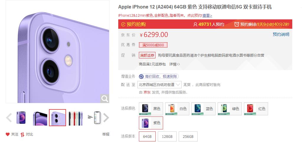 苹果 iPhone 12/mini 紫色  64GB  京东预约券后5499元
