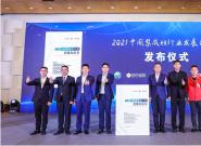 """风云集会・智灶未来 ――""""2021年中国集成灶行业年度峰会""""成功举办"""