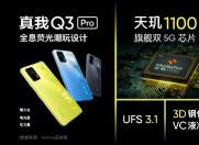 侃哥:realme 真我Q3系列正式发布 冲击千元机皇