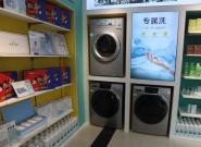 """不是6台洗衣机,而是6个场景!""""洗衣先生""""青岛地铁大厦店开业"""