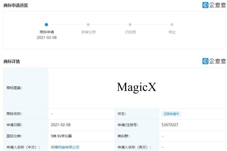 回归主流旗舰阵营 荣耀50 Pro+配置曝光
