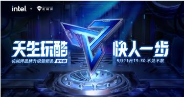 5月11日 机械师、ROG全新幻系列、雷神ZERO 三场发布会