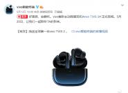 vivo TWS 2真无线降噪耳机定档520