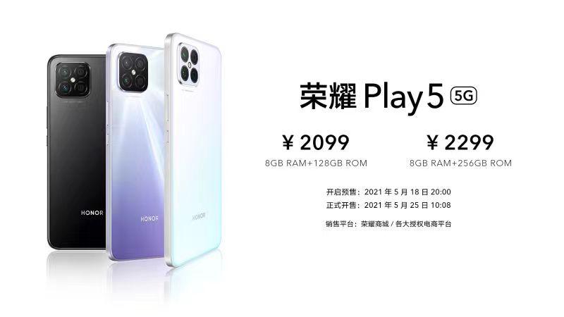 不止快充 还更轻薄的荣耀Play5系列今日正式发布