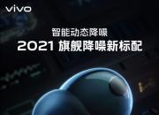 vivo TWS 2搭载智能动态降噪技术
