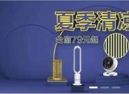 """夏季清凉季 """"真快乐""""APP格力空调扇低至469元"""