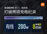 侃哥:小米11 Pro魔改版支持200W有线和120W无线充电