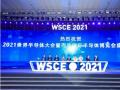 2021年世界半导体大会在南京开幕  你会看到什么 ?