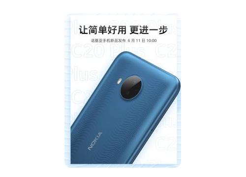 诺基亚 6月11日10:00  发布C20 Plus 手机  还有耳机和音箱