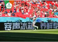 容声冰箱亮相欧洲杯,引领中国家电品牌打通体育营销