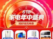618家电狂欢倒计时!苏宁推出多款家电补贴爆款秒杀全网