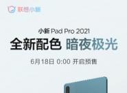 联想小新 Pad Pro 2021 暗夜极光版平板  首发价 2699 元