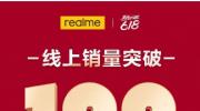 """""""百万俱乐部""""荣耀、小米 、realme一起三足鼎立"""