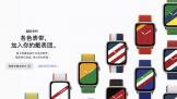 侃哥:Apple Watch国际系列表带上架 官网上线到店取货服务