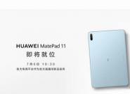 华为MatePad 11平板电脑   7月6日19:30发布2499元起