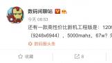 侃哥:Redmi高性价比新机曝光 小米MIX4或8月发布