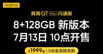 realme真我GT Neo闪速版8GB+128GB版本  到手价1999元