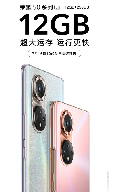 荣耀 50  系列   5G  12GB+256GB  7月 16日开售