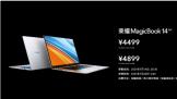 荣耀 MagicBook 14/15 锐龙版发布   4199 元起