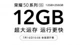 荣耀50系列5G  12GB+256GB  7月16日开售