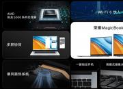 荣耀MagicBook锐龙版发布:两大护眼认证 锐龙强芯加持