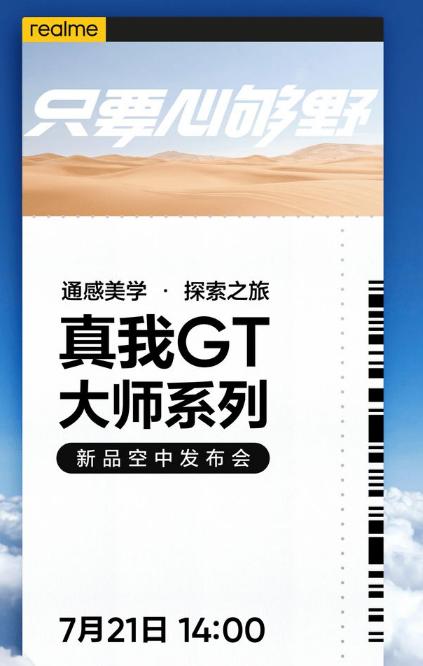 7月21日14:00  realme 迎来真我GT大师版和大师探索版