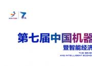 第七届中国机器人峰会  你会看到什么