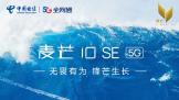麦芒10 SE 5G 真机照流出   采用三摄像头方案