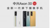 中兴 Axon 30 5G 屏下摄像手机    全球首家三大权威护眼认证