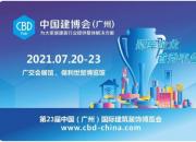 2021中国建博会隆重开幕   你会看到什么?