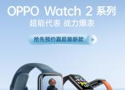 OPPO Watch 2系列7月27日15点发布  京东开启预约