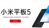 小米平板 5 将搭载骁龙 870芯片组 支持 67W 快速充电