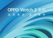 OPPO Watch 2系列定档7月27日发布