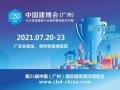 中国建博会  构建家居产业发展新格局
